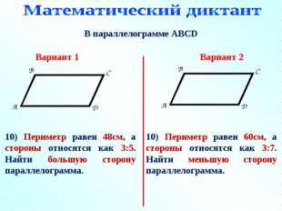 В параллелограмме АВСD 10) Периметр равен 48см, а стороны относятся как 3:5.