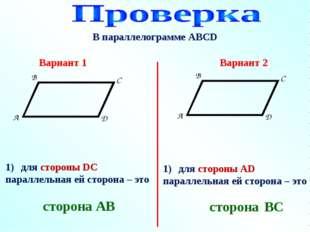 В параллелограмме АВСD Вариант 1 Вариант 2 сторона АВ сторона ВС для стороны