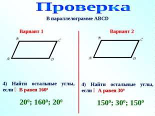В параллелограмме АВСD 4) Найти остальные углы, если ∠В равен 1600 Вариант 1