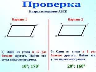 В параллелограмме АВСD 5) Один из углов в 17 раз больше другого. Найти эти уг