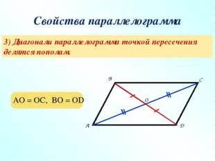 Свойства параллелограмма 3) Диагонали параллелограмма точкой пересечения деля