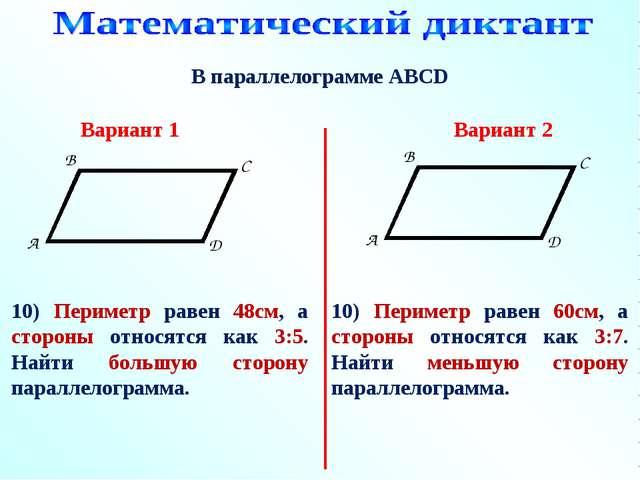 В параллелограмме АВСD 10) Периметр равен 48см, а стороны относятся как 3:5....