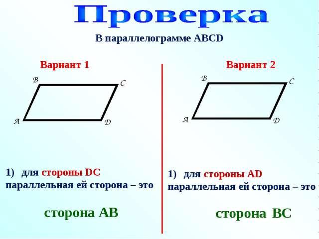 В параллелограмме АВСD Вариант 1 Вариант 2 сторона АВ сторона ВС для стороны...