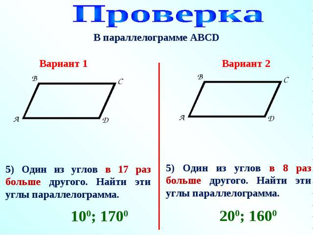В параллелограмме АВСD 5) Один из углов в 17 раз больше другого. Найти эти уг...
