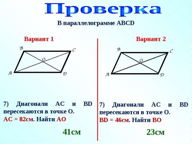 В параллелограмме АВСD 7) Диагонали АС и ВD пересекаются в точке О. АС = 82см...