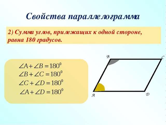 Свойства параллелограмма 2) Сумма углов, прилежащих к одной стороне, равна 18...