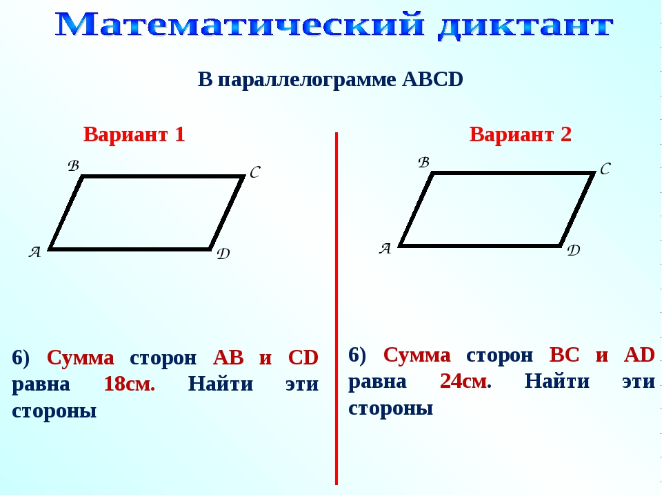 В параллелограмме АВСD 6) Сумма сторон АВ и СD равна 18см. Найти эти стороны...