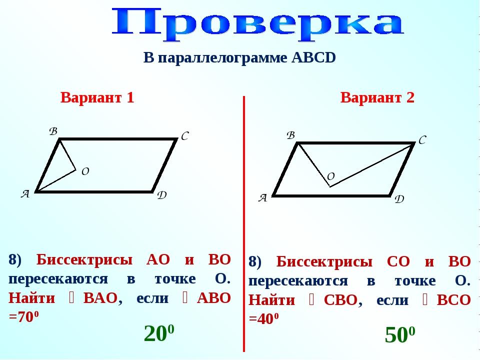 В параллелограмме АВСD 8) Биссектрисы АО и ВО пересекаются в точке О. Найти ∠...