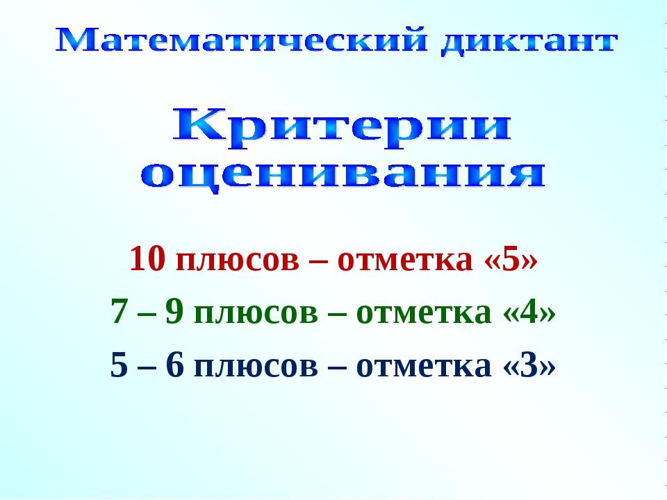 10 плюсов – отметка «5» 7 – 9 плюсов – отметка «4» 5 – 6 плюсов – отметка «3»