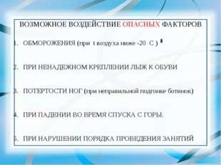 ВОЗМОЖНОЕ ВОЗДЕЙСТВИЕ ОПАСНЫХ ФАКТОРОВ ОБМОРОЖЕНИЯ (при t воздуха ниже -20 С