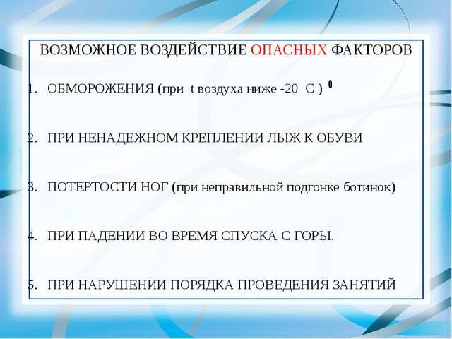 ВОЗМОЖНОЕ ВОЗДЕЙСТВИЕ ОПАСНЫХ ФАКТОРОВ ОБМОРОЖЕНИЯ (при t воздуха ниже -20 С...
