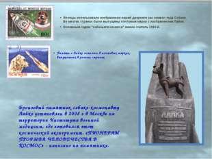 Память о Лайке осталась в почтовых марках, выпущенных в разных странах Японцы