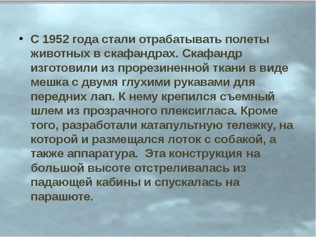 С 1952 года стали отрабатывать полеты животных в скафандрах. Скафандр изготов...