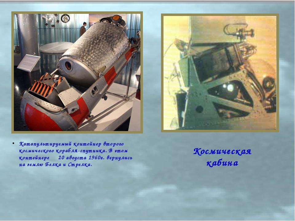 Катапультируемый контейнер второго космического корабля-спутника. В этом конт...