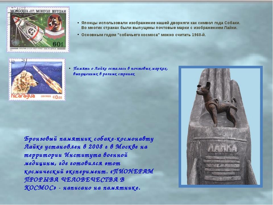 Память о Лайке осталась в почтовых марках, выпущенных в разных странах Японцы...
