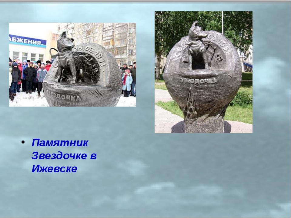 Памятник Звездочке в Ижевске