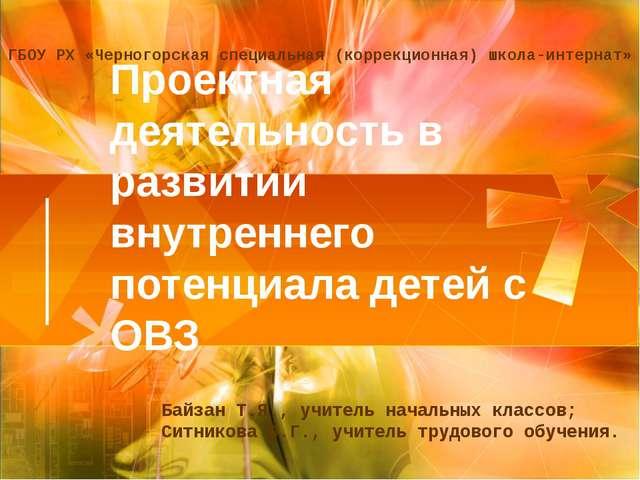 Проектная деятельность в развитии внутреннего потенциала детей с ОВЗ  ГБОУ Р...