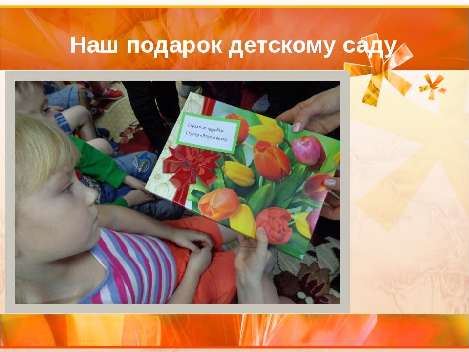 Наш подарок детскому саду