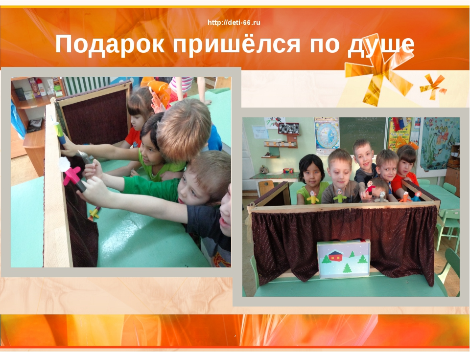 http://deti-66.ru Подарок пришёлся по душе ,