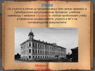 Учеба Он учится в одном из прогрессивных для своего времени в Оренбургском му