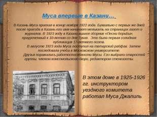 Муса впервые в Казани… В Казань Муса приехал в конце ноября 1922 года. Буквал