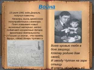 Война 13 июля 1941 года Джалиль получил повестку. Началась жизнь армейского п