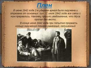 Плен В июне 1942 года 2-я ударная армия была окружена и отрезана от основных