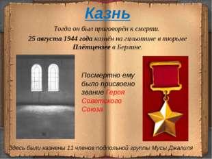 Казнь Тогда он был приговорён к смерти. 25 августа 1944 года казнён на гильот