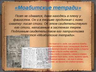 «Моабитские тетради» Поэт не сдавался, даже находясь в плену у фашистов. Он и