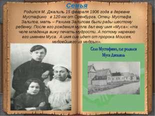 Семья Родился М. Джалиль 15 февраля 1906 года в деревне Мустафино в 120 км от
