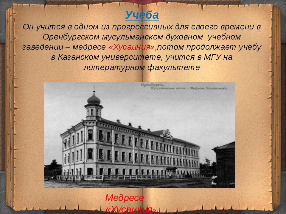 Учеба Он учится в одном из прогрессивных для своего времени в Оренбургском му...
