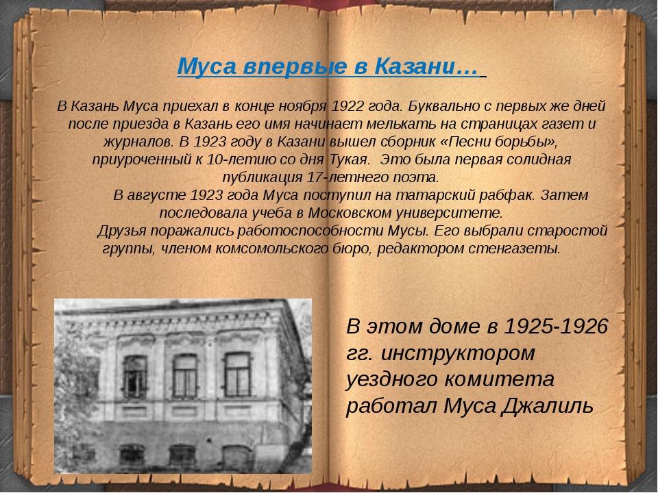 Муса впервые в Казани… В Казань Муса приехал в конце ноября 1922 года. Буквал...