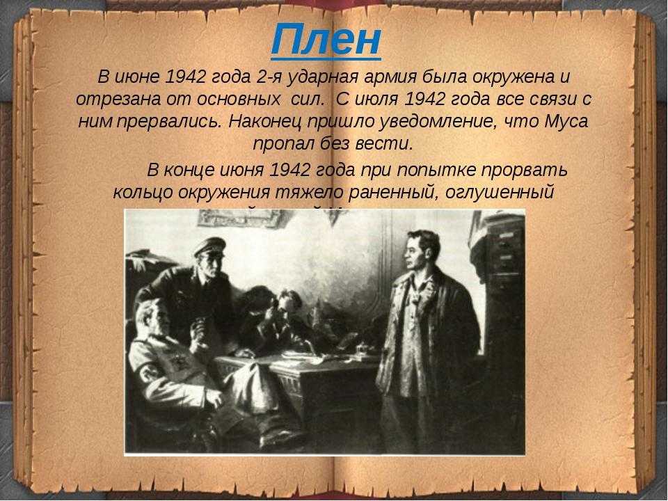 Плен В июне 1942 года 2-я ударная армия была окружена и отрезана от основных...