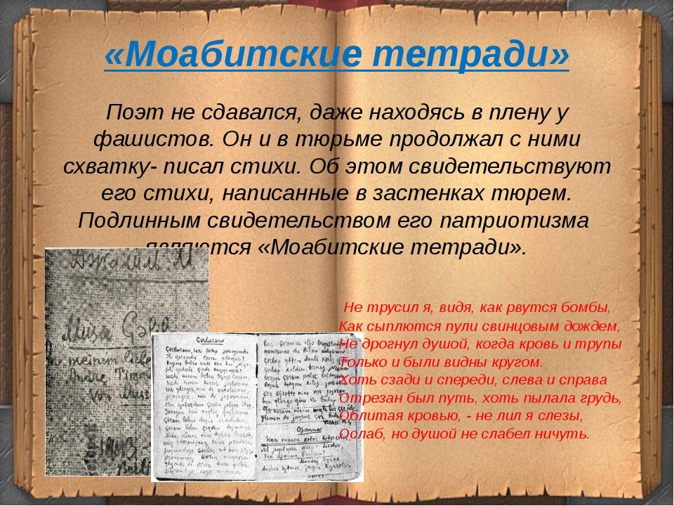 «Моабитские тетради» Поэт не сдавался, даже находясь в плену у фашистов. Он и...