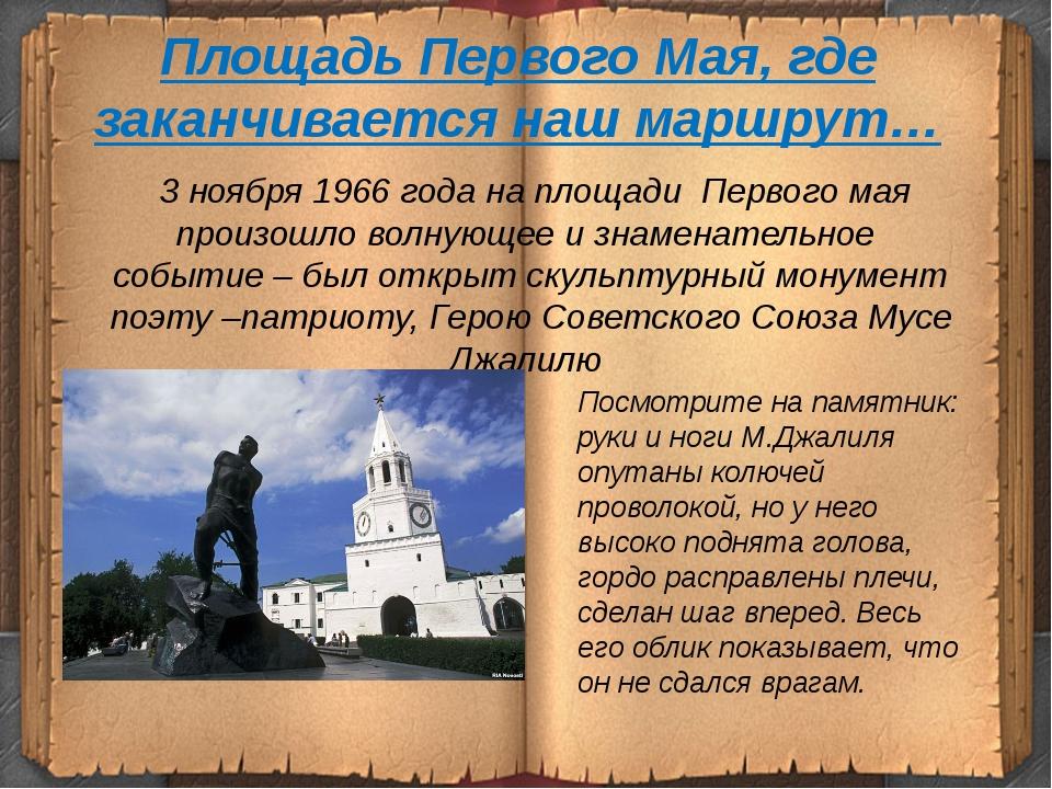 Площадь Первого Мая, где заканчивается наш маршрут… 3 ноября 1966 года на пло...