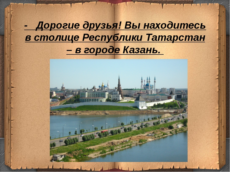 - Дорогие друзья! Вы находитесь в столице Республики Татарстан – в городе Ка...