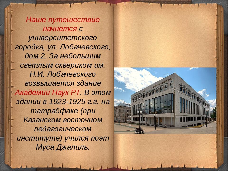 Наше путешествие начнется с университетского городка, ул. Лобачевского, дом.2...