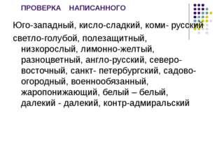 ПРОВЕРКА НАПИСАННОГО Юго-западный, кисло-сладкий, коми- русский светло-голуб