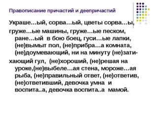 Правописание причастий и деепричастий Украше…ый, сорва…ый, цветы сорва…ы, гру