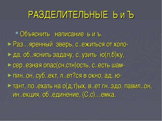 РАЗДЕЛИТЕЛЬНЫЕ Ь и Ъ Объяснить написание ь и ъ. Раз…яренный зверь, с..ежиться...