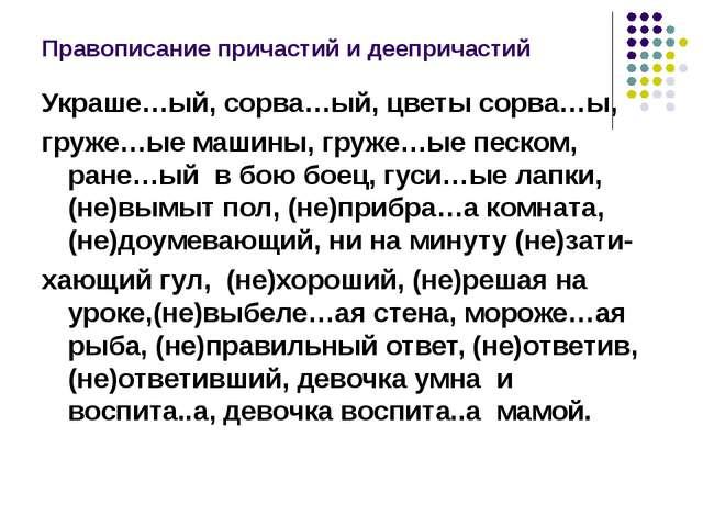 Правописание причастий и деепричастий Украше…ый, сорва…ый, цветы сорва…ы, гру...