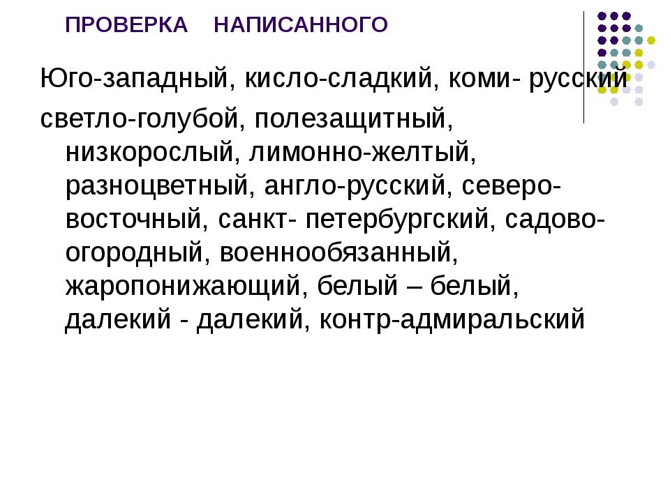 ПРОВЕРКА НАПИСАННОГО Юго-западный, кисло-сладкий, коми- русский светло-голуб...
