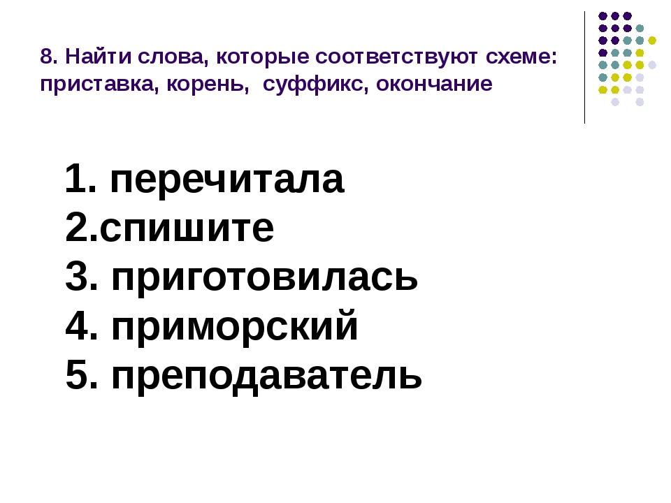 8. Найти слова, которые соответствуют схеме: приставка, корень, суффикс, окон...