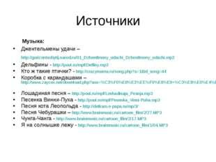 Источники Музыка: Джентельмены удачи – http://gorizontsobytij.narod.ru/01_Dzh