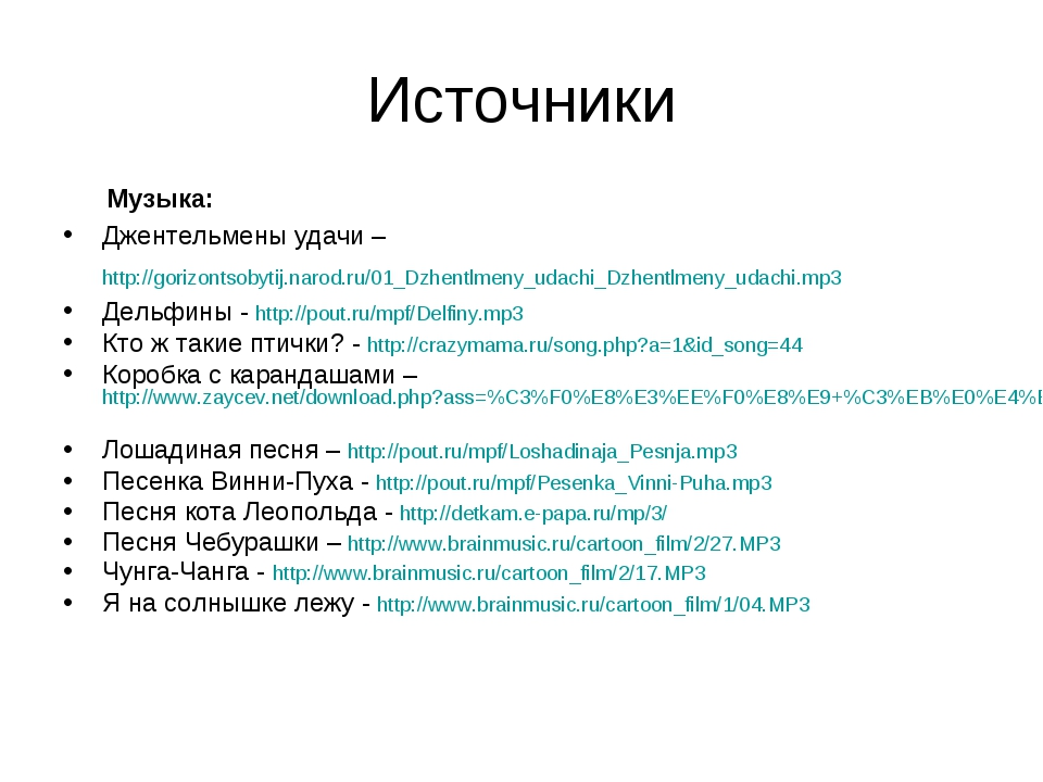 Источники Музыка: Джентельмены удачи – http://gorizontsobytij.narod.ru/01_Dzh...