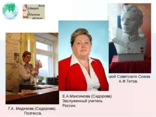 Г.А. Медикова (Сидорова). Поэтесса. Герой Советского Союза А.Ф.Титов. Е.А.Мак