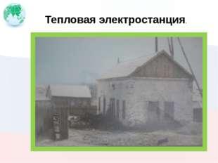 Тепловая электростанция.