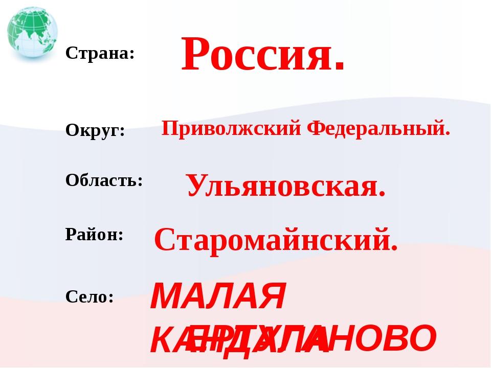 Страна: Округ: Область: Район: Село: Россия. Приволжский Федеральный. Ульянов...
