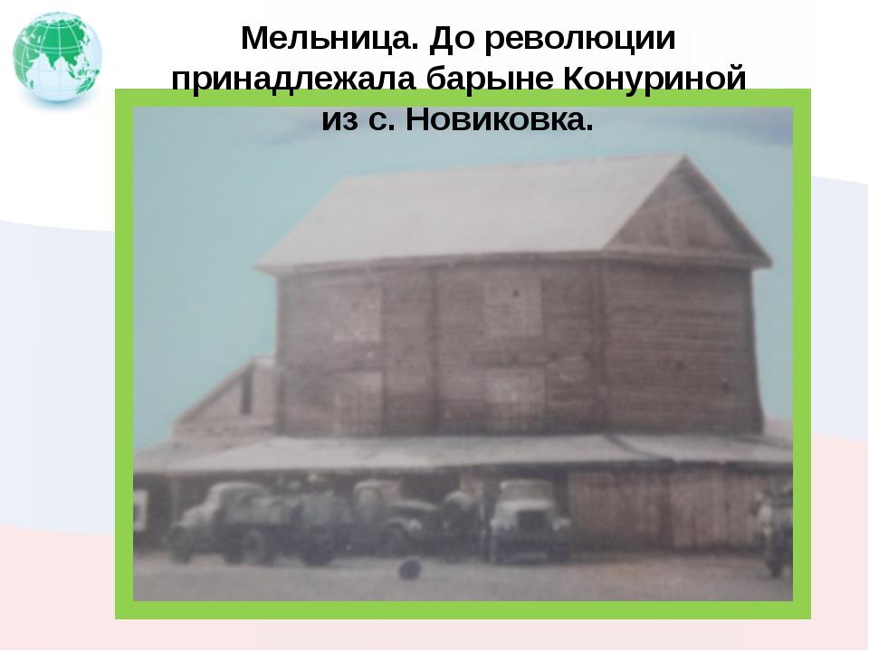 Мельница. До революции принадлежала барыне Конуриной из с. Новиковка.