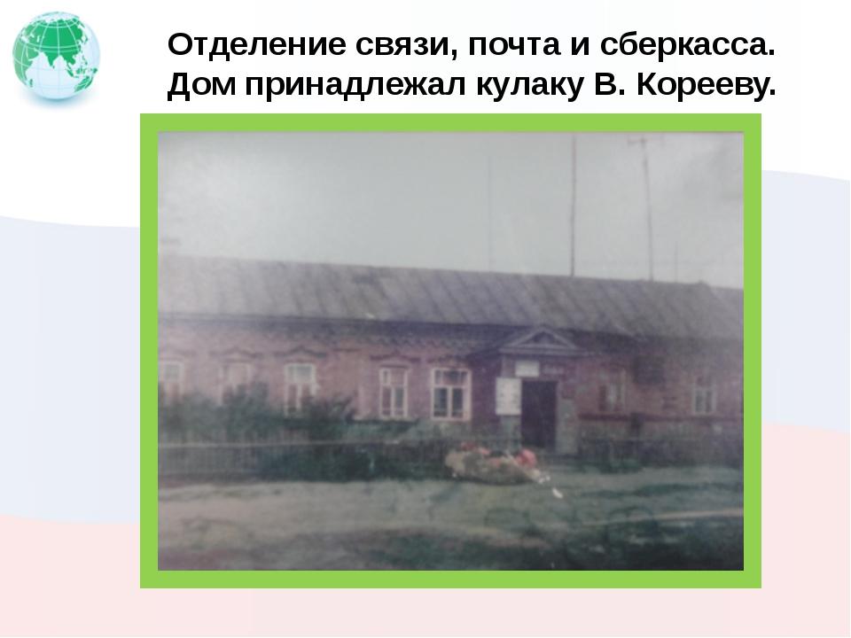 Отделение связи, почта и сберкасса. Дом принадлежал кулаку В. Корееву.